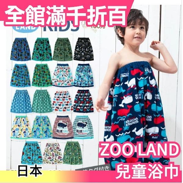 【短款/長款】日本 ZOO LAND 100%棉 兒童浴巾 洗澡換裝披肩 游泳 海灘 溫泉 雨天 孩童【小福部屋】
