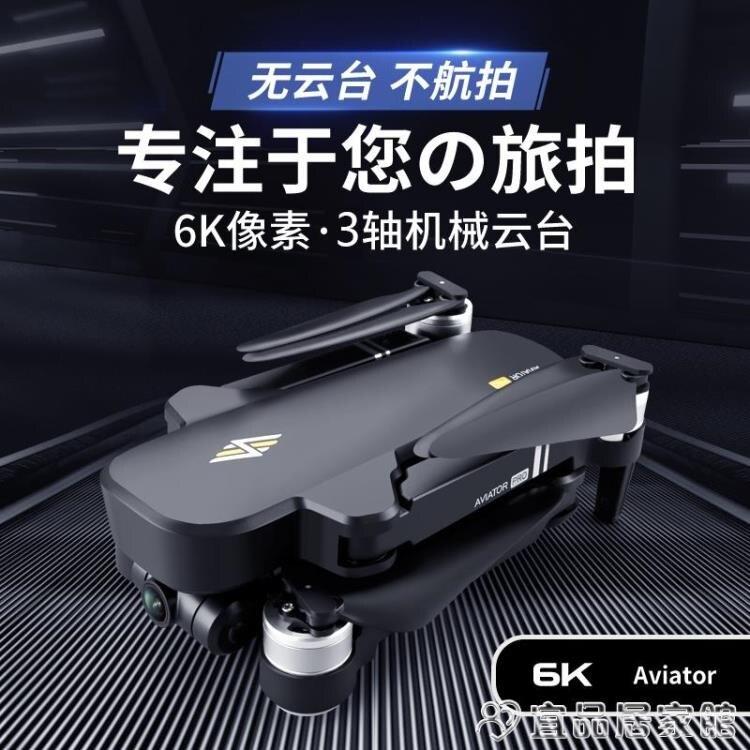 無人機 雙GPS定位無人機航拍器高清專業6K飛行器無刷大型3000米遙控飛機 快速出貨