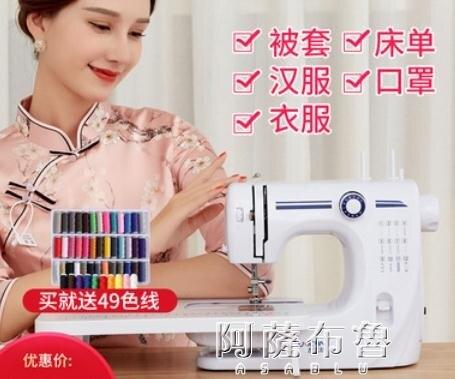 縫紉機 友立佳縫紉機家用全自動多功能小型帶鎖邊電動家庭吃厚型衣車608A MKS雙12購物節.交换礼物