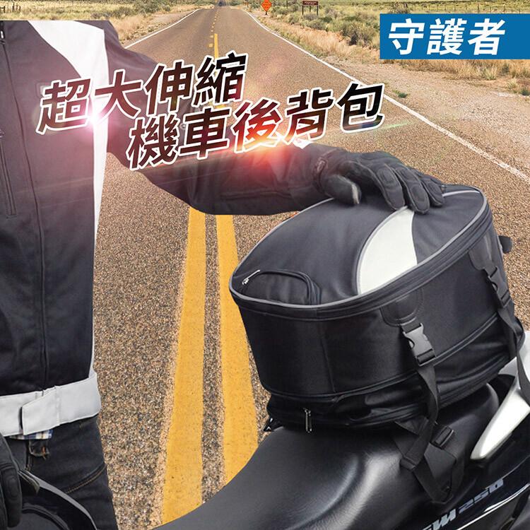 守護者超大伸縮機車後背包 防撥水 重機 檔車 安全帽包 雙肩包 大背包 車尾包 馬鞍包 頭盔包