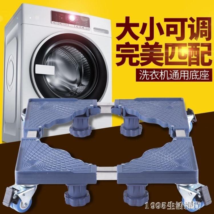 洗衣機底座托架通用行動萬向輪墊高支架海爾架子滾筒腳架冰箱架子 NMS