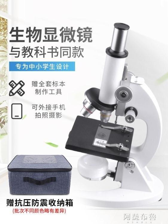 顯微鏡 致旗光學顯微鏡兒童學生小學生中學生5000倍2000家用手機實驗室 MKS【母親節禮物】