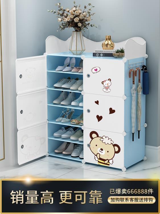 簡易鞋櫃家用經濟型多層鞋架子大容量防塵收納神器室內好看放門口【免運】