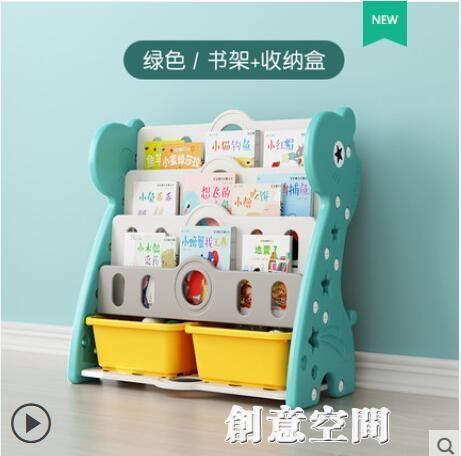 兒童書架繪本架家用落地簡易小型置物多層寶寶玩具整理收納經濟型【免運】