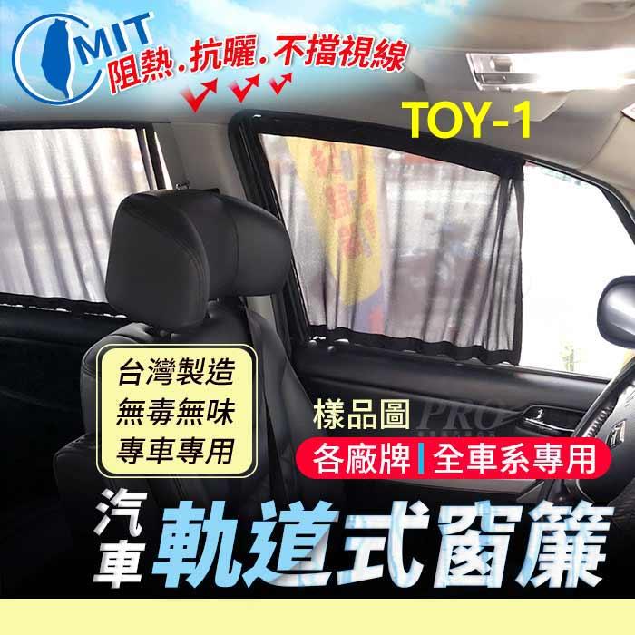 HINO GR Supra SIENNA TOYOTA 豐田 汽車專用窗簾 遮陽簾 隔熱簾 遮物廉 隔熱 遮陽