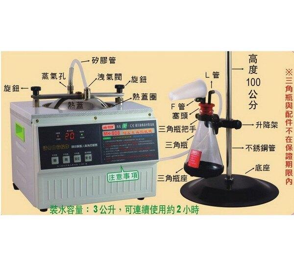 明宏蒸氣熱敷機/蒸氣機MH-808 蒸藥機 煎藥機MH808