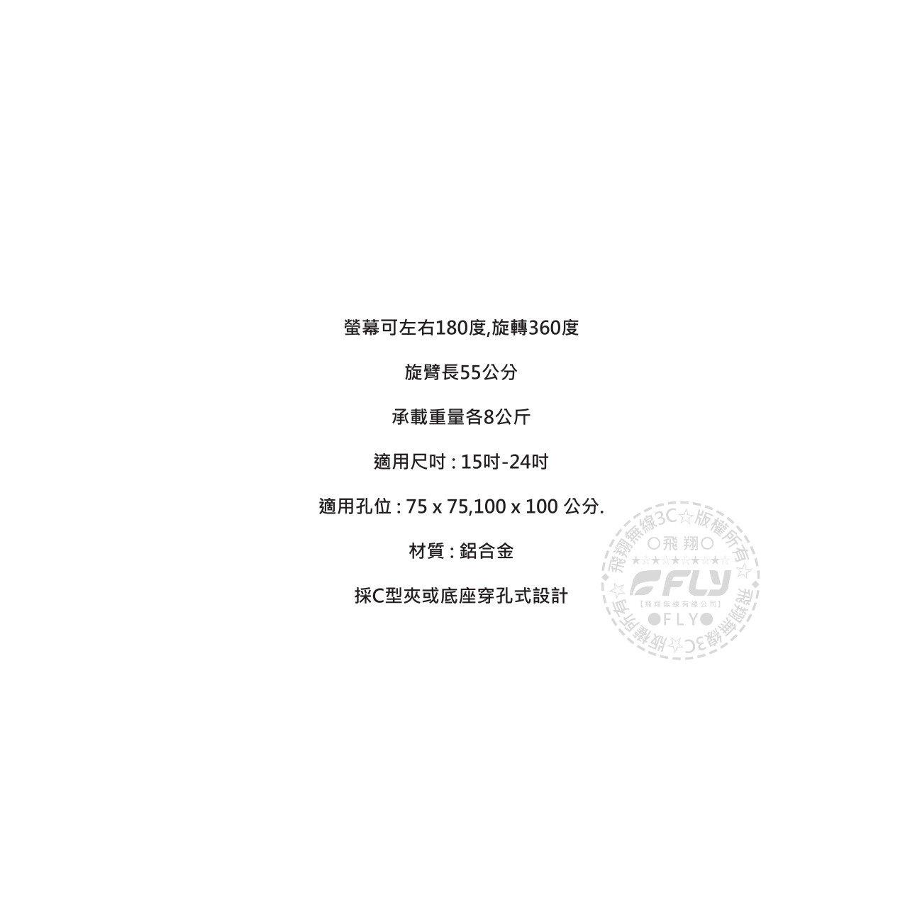《飛翔無線3C》SPEEDCOM LA-211 鋁合金雙螢幕桌上型螢幕支撐架◉公司貨◉台灣製造◉適用15~24吋