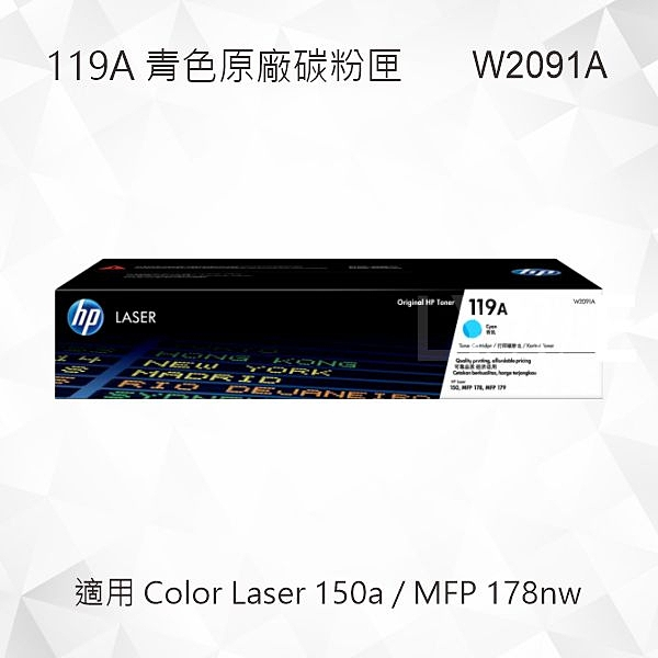 HP 119A 青藍色原廠碳粉匣 W2091A 適用 Color Laser 150a/MFP 178nw