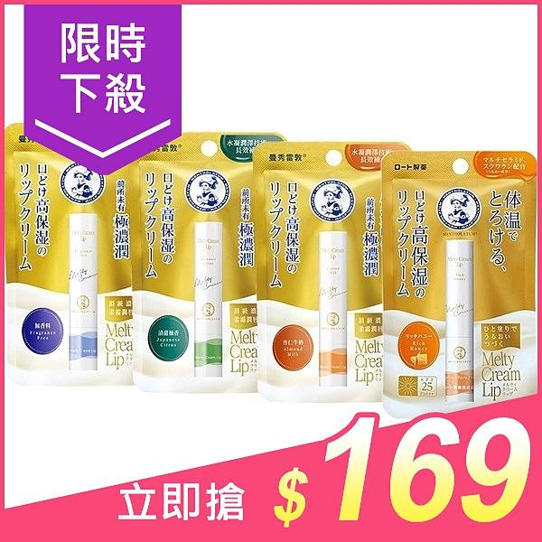 曼秀雷敦 頂級濃潤柔霜潤唇膏(3.3g) 多款可選【小三美日】原價$199