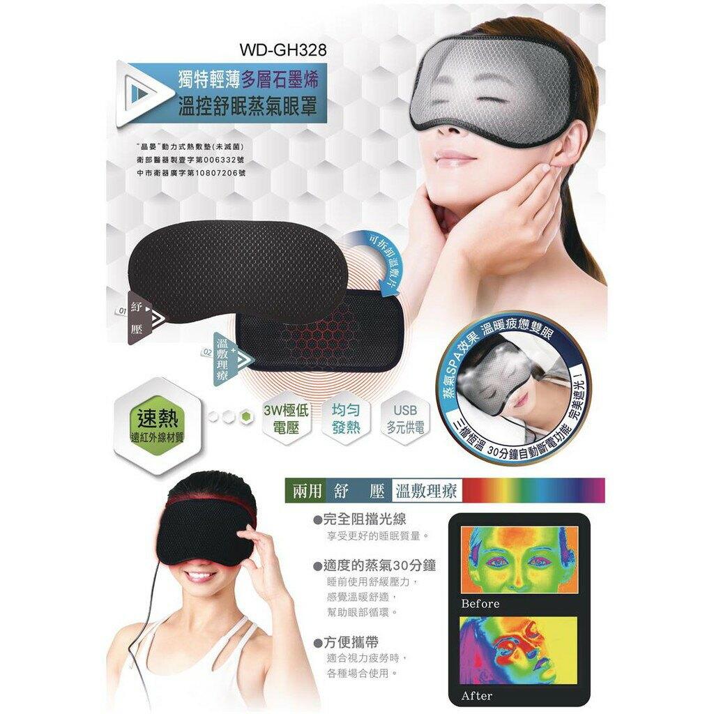 晶晏動力式熱敷墊-石墨烯溫控熱敷眼罩WD-GH328