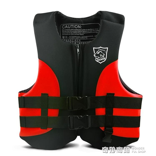 成人兒童專業救生衣柔軟超輕強浮力漂流浮衣海釣魚背心浮潛游泳衣 奇妙商鋪