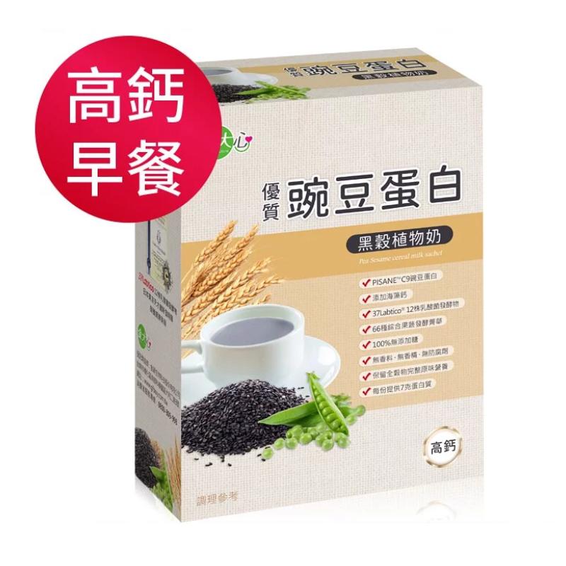 [金大心] 優質豌豆蛋白 黑穀植物奶 (10包/盒) (全素)