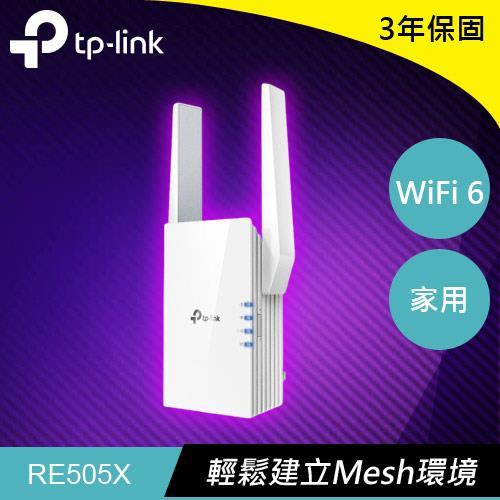 TP-LINK RE505X(US) AX1500 Wi-Fi 訊號延伸器