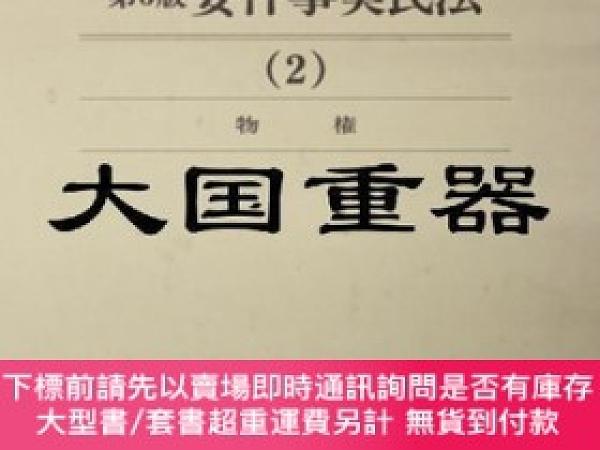 二手書博民逛書店要件事實民法罕見物權 2 第3版Y255929 大江 忠 著 第一法規 出版2005