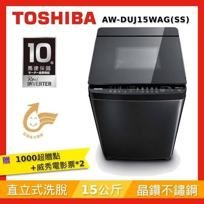 TOSHIBA東芝 15公斤 變頻直驅馬達洗衣機 AW-DUJ15WAG(SS)(含基本安裝+舊機回收)