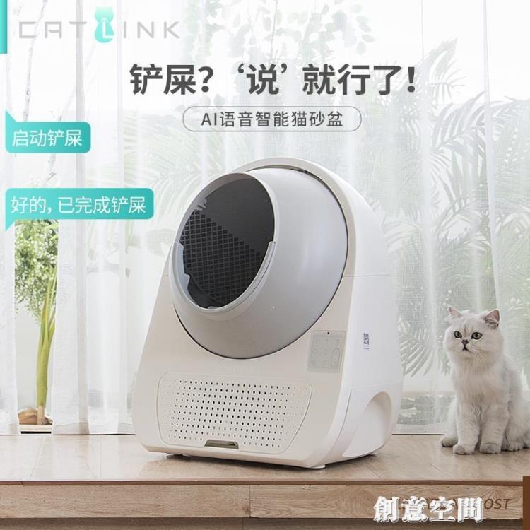 CATLINK全自動貓砂盆智能貓廁所全封閉防外濺大號除臭電動鏟屎機【免運】