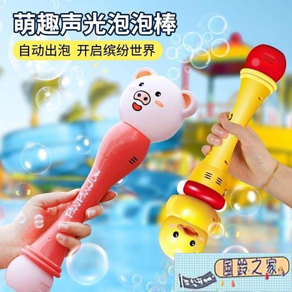 兒童泡泡機全自動不漏水槍手持電動吹泡泡嬰兒玩具女孩【風鈴之家】