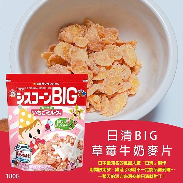 日清BIG草莓牛奶麥片180g/包