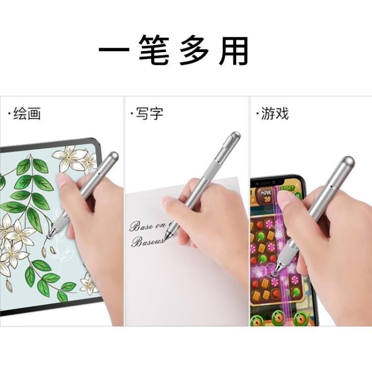 手機觸控筆 電容筆ipad筆觸控筆蘋果手機觸屏筆平板細頭寫字手繪安卓通用 【母親節禮物】