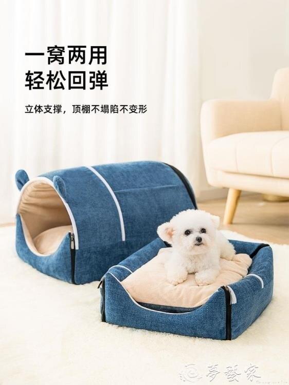 狗窩 狗窩冬天保暖可拆洗房子型封閉式室內法斗貓窩四季通用寵物用品