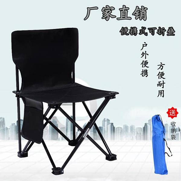 折疊椅子戶外便攜椅子釣魚椅凳子畫凳寫生椅馬扎學生椅子折疊凳子
