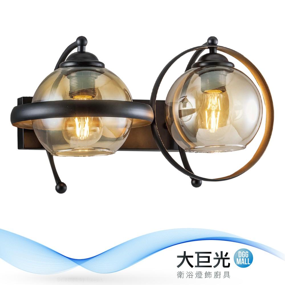 【大巨光】典雅風-E27 雙燈壁燈-中(ME-4601)