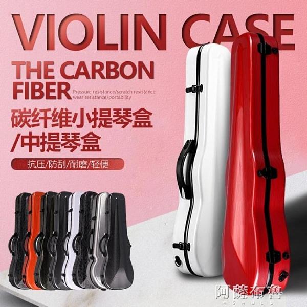 琴盒 海鳴威碳纖維小提琴盒中提琴盒輕便雙肩背包抗壓防摔防雨航空托運 城市科技