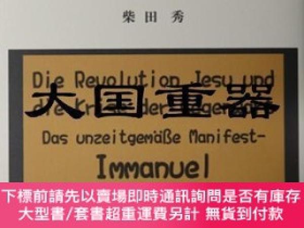 二手書博民逛書店イエスの革命と現代の危機罕見反時代的インマヌエル宣言Y255929 柴田 秀 南