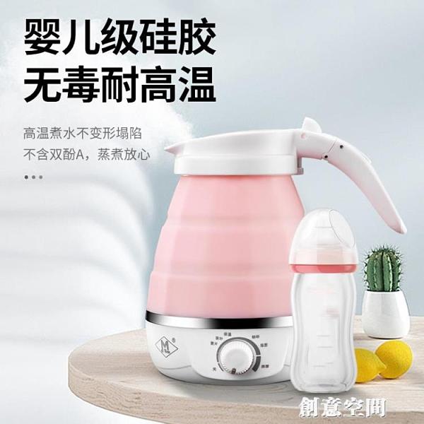 家用出差旅行迷你折疊電熱燒水壺小容量保溫0.6L出國110-220v通用 創意新品