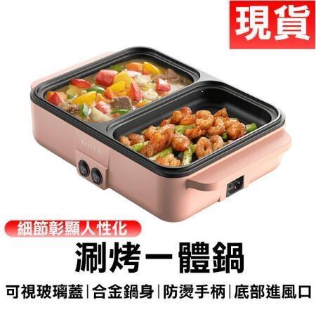 【台灣24小時現貨】火鍋盤 燒烤爐 110V涮烤煎煮一體鍋 家用小烤盤 電熱鍋 電熱盤