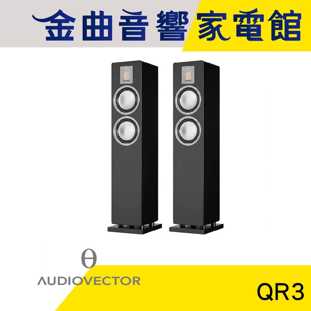 Audiovector QR3 黑色 落地 喇叭 | 金曲音響