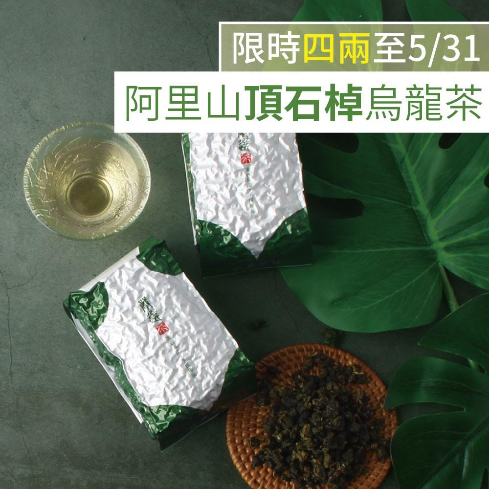 【六奉茶莊】限時阿里山頂石棹烏龍茶-編號2021AA0064-春茶-四兩