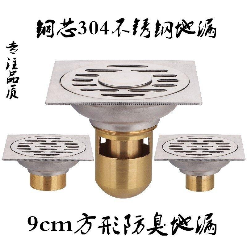 ◙❃9厘米方形304不銹鋼銅芯防臭地漏衛生間方形兩用洗衣機專用地漏 全館八八折