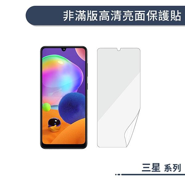 三星 Note20 亮面保護貼 軟膜 手機螢幕貼 手機保貼 保護貼 非滿版 螢幕保護膜 防刮 手機螢幕膜