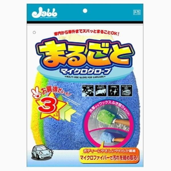 日本Prostaff Jabb 車身清潔擦拭雙面超細纖維 洗車手套 3入裝 P-75