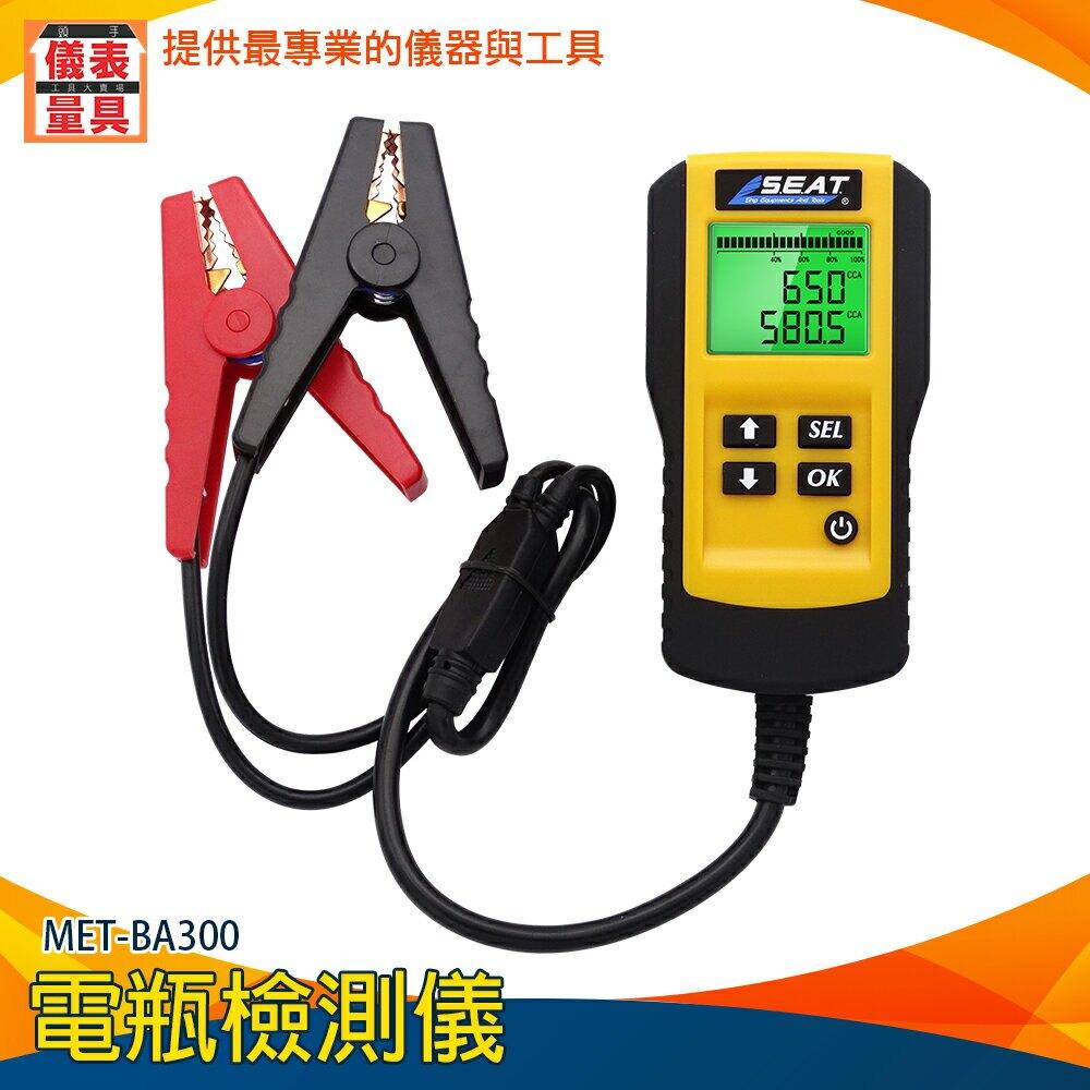 【儀表量具】MET-BA300 鉛酸電池 電瓶測試儀 12V 電阻 汽車維修廠 測量電池壽命 汽車電瓶