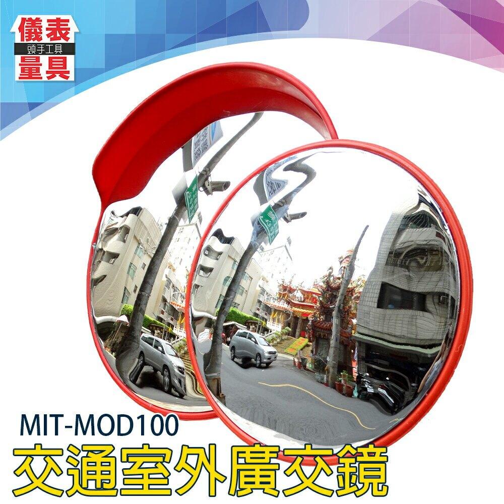 【儀表量具】交通安全 防竊凸面鏡 道路圓鏡 道路轉角鏡 出入口警示 大樓停車場 MIT-MOD100