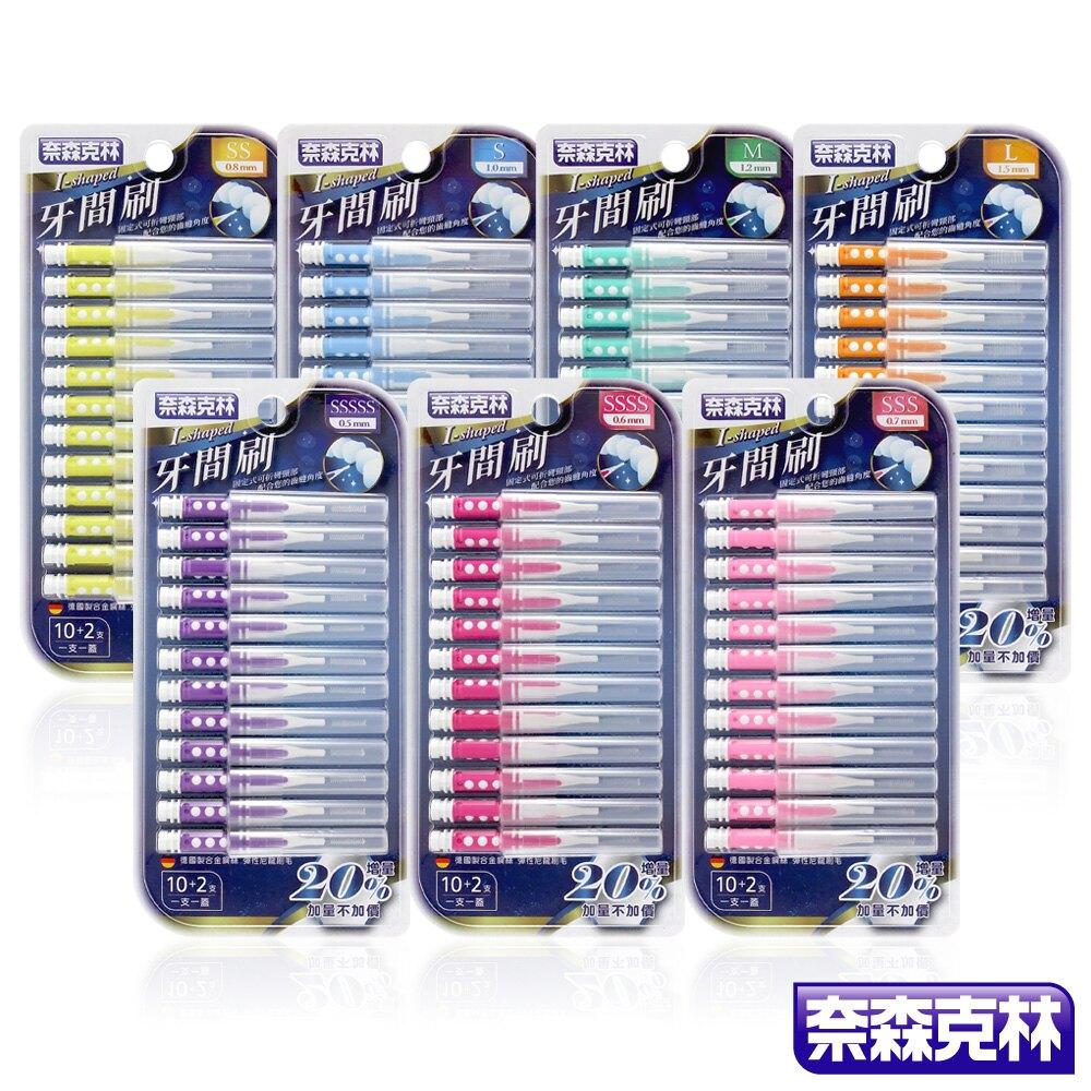 牙籤刷 牙間刷 牙籤 台灣製造 齒間刷【CC-B3019033】