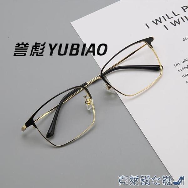 眼鏡框 商務眼鏡框男近視復古韓版潮眼鏡架男大臉眼鏡全框 快速出貨