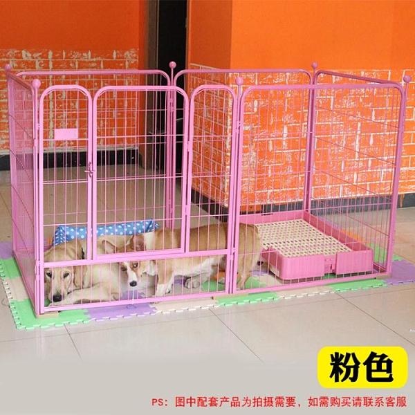 狗圍欄寵物狗狗圍欄柵欄室內泰迪狗籠子犬中型大型犬欄桿隔離護欄【母情節禮物】
