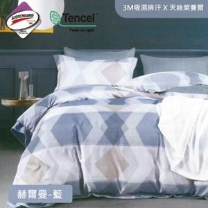 R.Q.POLO 使用3M吸濕排汗專利床包枕套組 赫爾曼(水藍)單人3.5尺