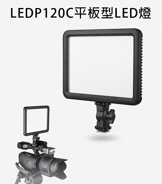 【聖影數位】Godox 神牛 LEDP120C 平板型LED燈 116顆燈珠 可調色溫