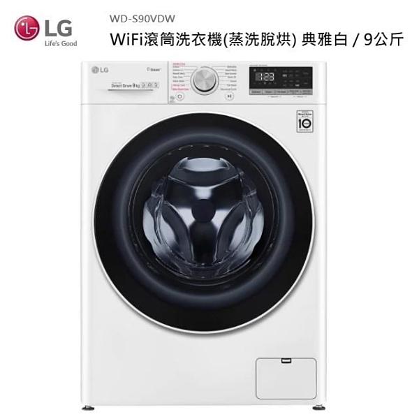 【南紡購物中心】LG 9公斤 智慧遠控滾筒洗衣機(蒸洗脫烘) WD-S90VDW