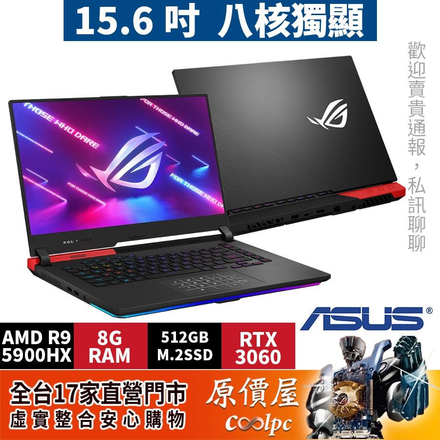 ASUS華碩 G513QM-0101C5900HX【潮魂黑】R9-5900HX八核心/15.6吋筆電/原價屋