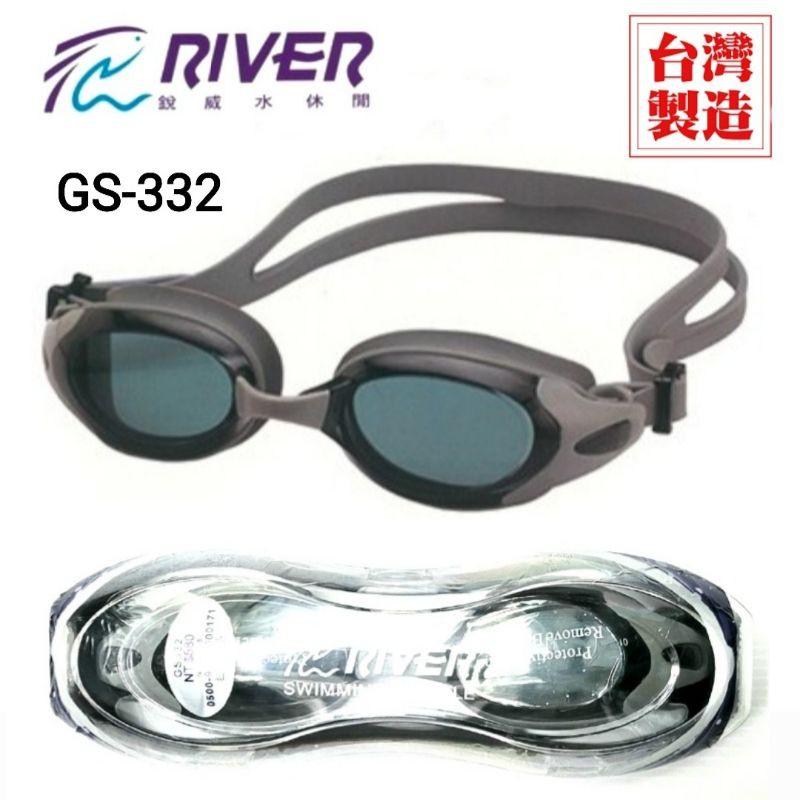 RiVER玄光銳威GS-332三截式競泳型防霧抗UV泳鏡