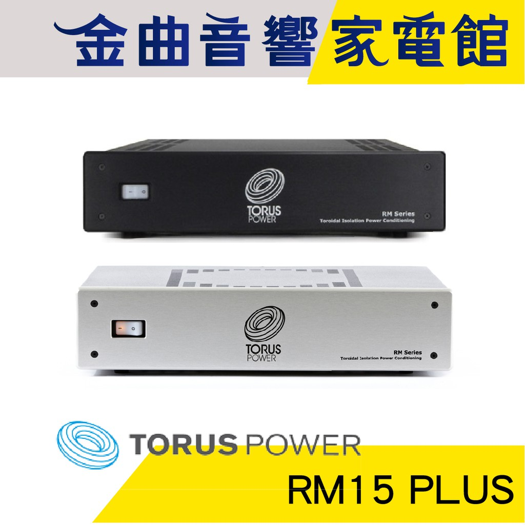 Torus Power RM15 PLUS 電源 處理 環形 隔離變壓器 | 金曲音響