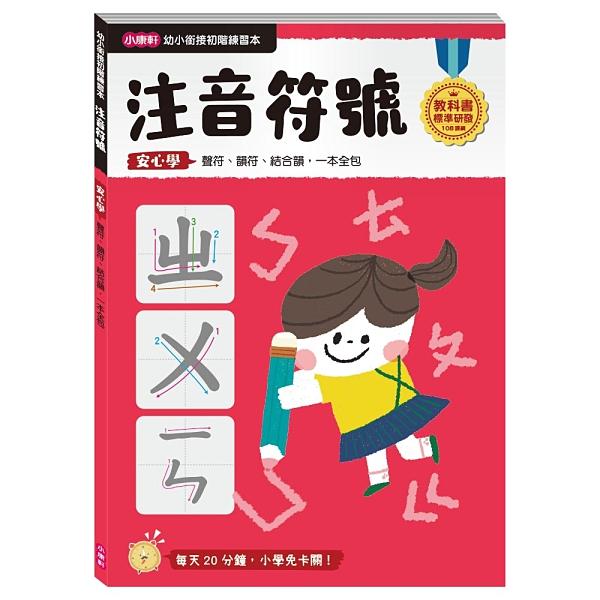 《 小康軒 Kids Crafts 》【幼小銜接初階練習本】注音符號 / JOYBUS玩具百貨