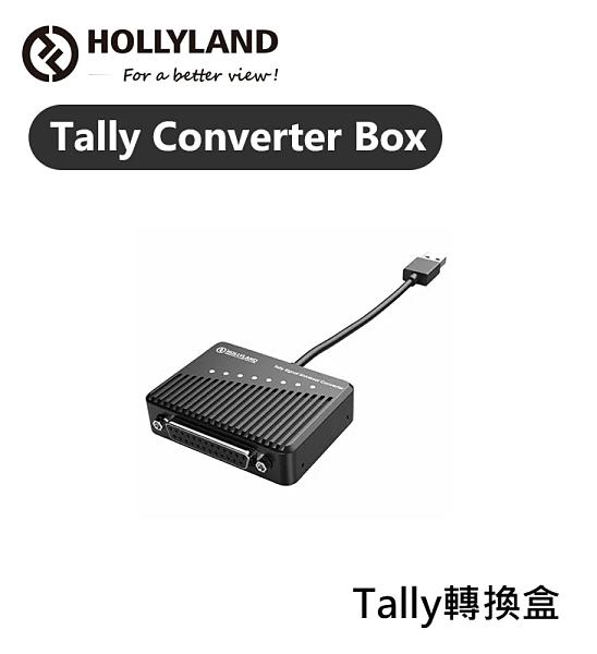【EC數位】HOLLYLAND Tally Converter Box Tally轉換盒 DB25 8路Tally