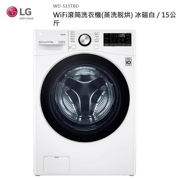 【南紡購物中心】LG 15公斤 智慧遠控滾筒洗衣機(蒸洗脫烘) WD-S15TBD