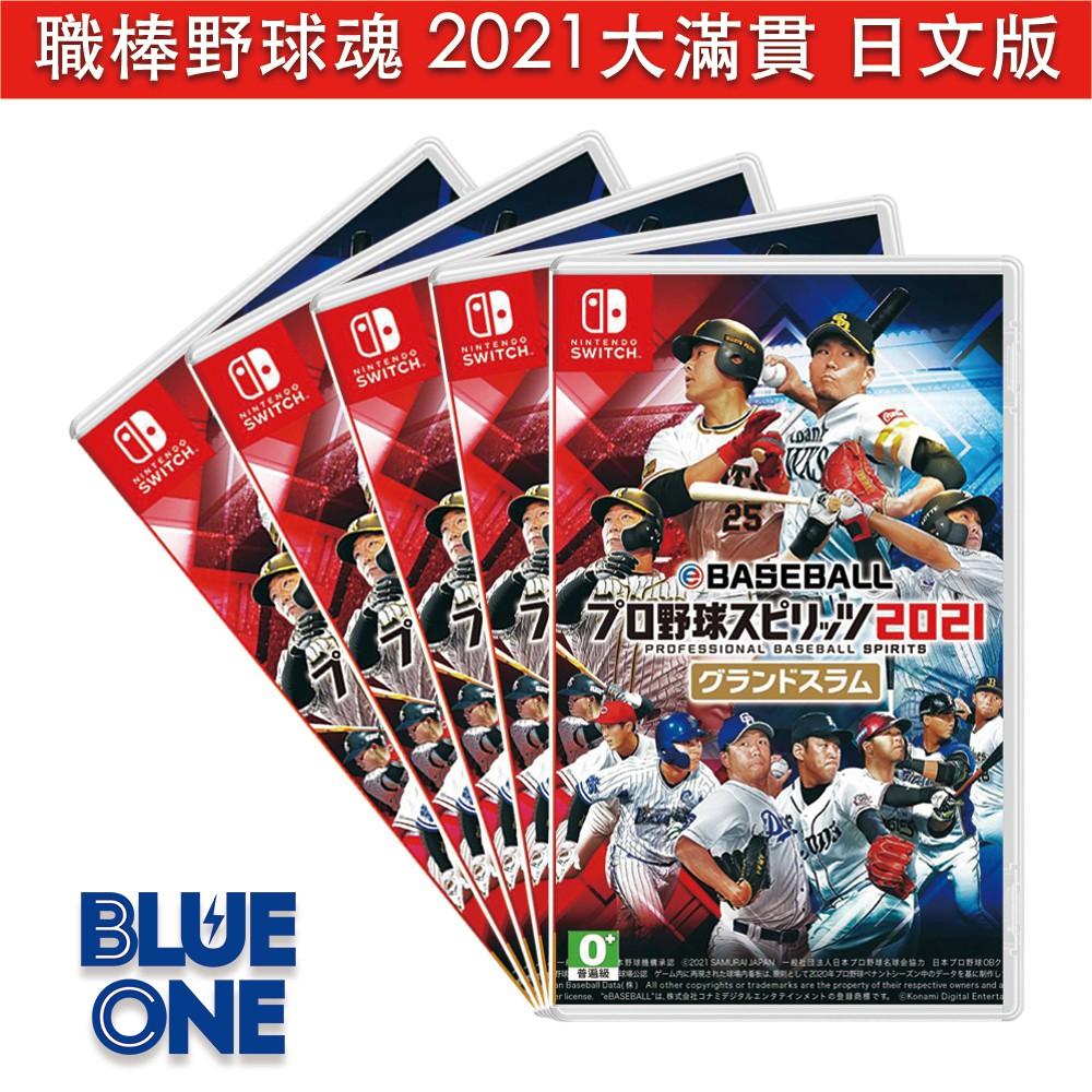 Switch 職棒野球魂 2021大滿貫 日文版 Nintendo Blue One 電玩 遊戲片 交換 收購